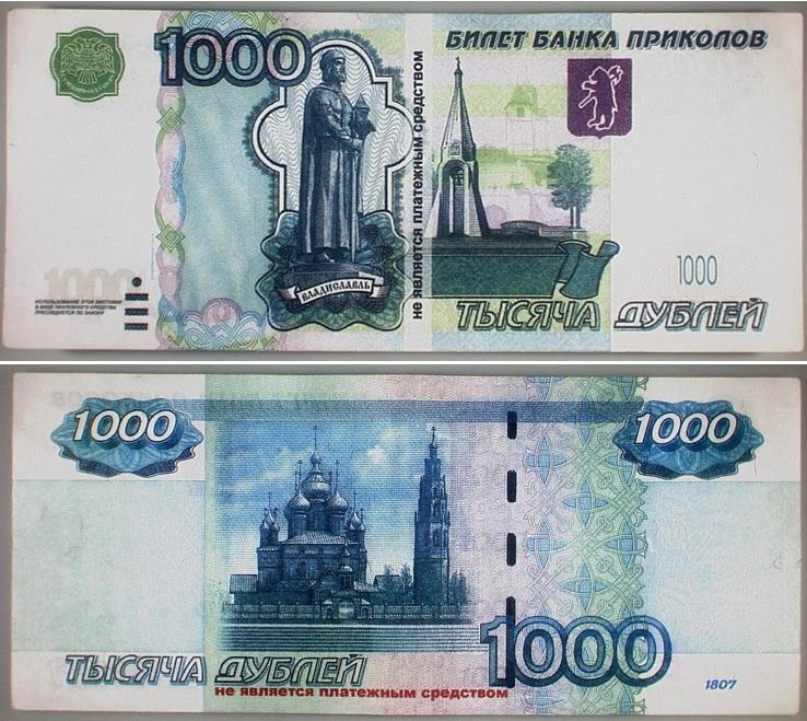 Калининградец предъявил на границе билеты банка приколов